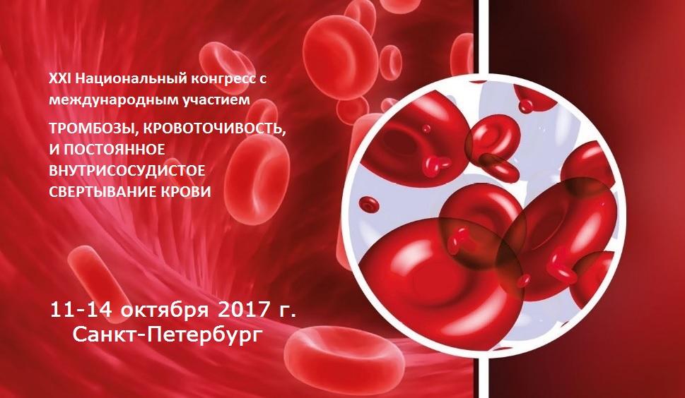 XXI Национальный конгресс «Тромбозы, кровоточивость, и постоянное внутрисосудистое свертывание крови»